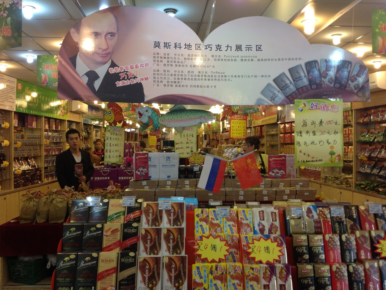 Путин рекламирует шоколад в Китае